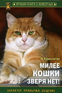 Милее кошки зверя нет!. Н. Криволапчук