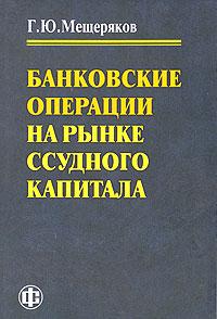 Банковские операции на рынке ссудного капитала12296407Рассматриваются роль и политика банков, управление рисками на рынке ссудного капитала, банковские операции на фондовом и кредитном рынке. Автор подготовил настоящую книгу, опираясь на опыт работы Связь-Банка. Исторически Связь-Банк связан с отраслью связи - одним из инициаторов его создания было Министерство связи СССР. Связь-Банк развивается как универсальный банк федерального масштаба, оказывающей услуги международного уровня. Для научных работников, специалистов банков, финансовых служб предприятий, а также для преподавателей, аспирантов, магистрантов, студентов экономических вузов.