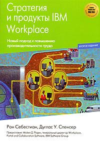 Стратегия и продукты IBM Workplace ( 5-91136-032-2, 1-931644-45-4 )
