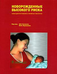 Новорожденные высокого риска. Новые диагностические и лечебные технологии ( 5-9704-0232-X )