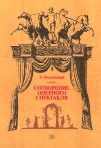 Сотворение оперного спектакля