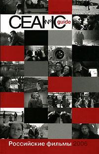 Сеанс guide. Российские фильмы 2006 года ( 5-367-00291-9 )