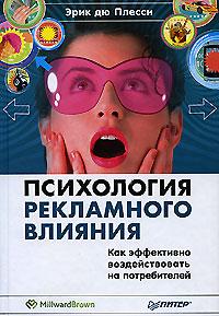 Психология рекламного влияния. Как эффективно воздействовать на потребителей12296407Все усилия в области рекламы сводятся к воздействию на сознание потребителя. Привлечь внимание, произвести впечатление, отложиться в памяти - вот цель любого рекламного обращения. Чтобы этого добиться, можно действовать по наитию, а можно обратиться к научным исследованиям и опыту. Именно о них говорится в книге Эрика дю Плесси, специалиста глобальной исследовательской компании Millward Brown. Разработанные автором и его коллегами методики оценки и мониторинга рекламы и прочих элементов брендинга широко и успешно применяются по всему миру. Дополненные новейшими открытиями в области изучения воздействия рекламы на потребителей, они делают книгу и научно обоснованной, и полезной с точки зрения практики.