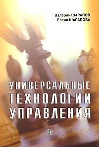 Универсальные технологии управления. Валерий Шарапов, Елена Шарапова