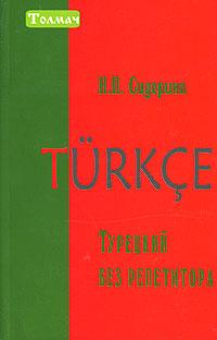 Турецкий без репетитора ( 978-5-903036-92-9 )