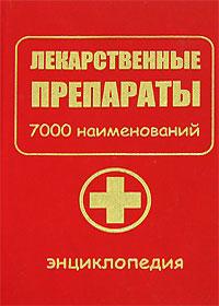 Лекарственные препараты. 7000 наименований