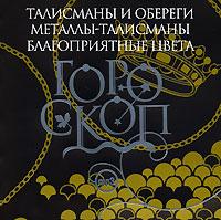 Талисманы и обереги. Металлы-талисманы. Благоприятные цвета. Гороскоп (аудиокнига MP3). Е. И. Данилова
