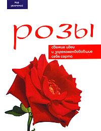 Розы. Свежие идеи и зарекомендовавшие себя сорта