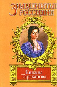 Княжна Тараканова. Фаина Гримберг