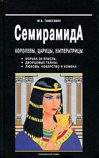 Семирамида. Королевы, царицы, императрицы