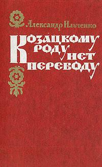 Козацкому роду нет переводу. Александр Ильченко