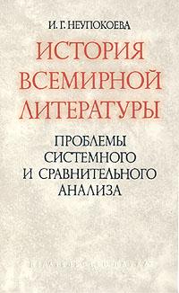 История всемирной литературы. Проблемы системного и сравнительного анализа