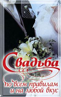 Свадьба по всем правилам и на любой вкус ( 5-17-033124-6, 985-13-8392-9 )