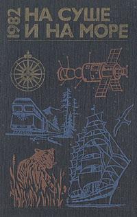 На суше и на море. 1982