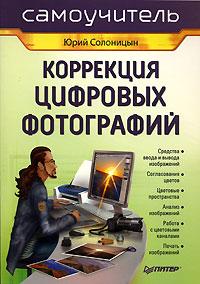 Коррекция цифровых фотографий. Юрий Солоницын