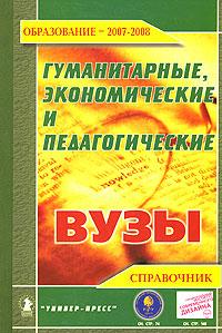 Гуманитарные, экономические и педагогические вузы. Справочник