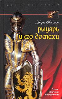 Книга Рыцарь и его доспехи. Латное облачение и вооружение