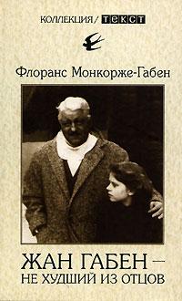 Книга Жан Габен - не худший из отцов