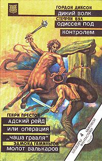 """Дикий Волк. Одиссея под контролем. Адский рейд или операция """"Чаша Грааля"""". Молот Валькаров"""