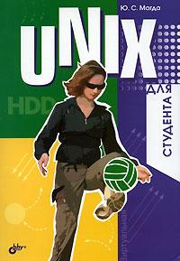 UNIX для студента ( 978-5-94157-972-3 )
