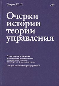 Очерки истории теории управления ( 978-5-9775-0036-4 )