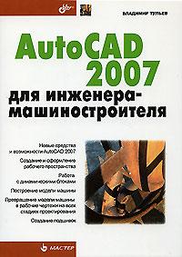 AutoCAD 2007 ��� ��������-���������������