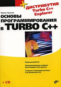 Основы программирования в Turbo C++ (+ CD-ROM) ( 978-5-9775-0062-3 )