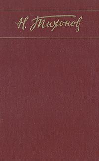 Н. Тихонов. Собрание сочинений в семи томах. Том 1