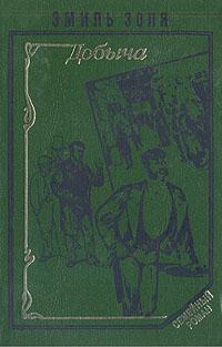 Книга Добыча