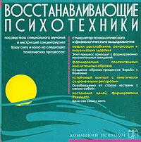 Восстанавливающие психотехники (аудиокнига CD). Николай Подхватилин