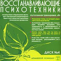 Восстанавливающие психотехники. Диск 4 (аудиокнига CD). Николай Подхватилин