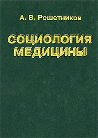 Социология медицины