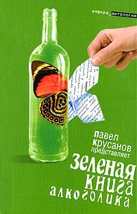 Зеленая книга алкоголика ( 978-5-367-00324-6 )