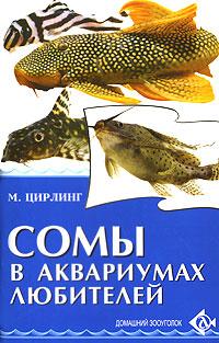 Сомы в аквариумах любителей ( 978-5-4238-0005-5, 978-5-9934-0042-6 )