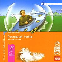 Постыдная тайна (аудиокнига MP3). Клаус Дж. Джоул