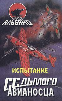 Испытание седьмого авианосца