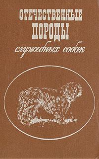 Отечественные породы служебных собак