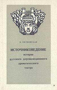 Источниковедение истории русского дореволюционного драматического театра