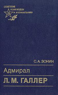 Адмирал Л. М. Галлер. С. А. Зонин