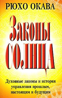 Книга Законы Солнца