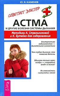 Астма и другие болезни системы дыхания
