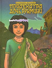 Пойабхатра, дочь Рукмини12296407Сказка о приключениях индийской принцессы, о тайне ее рождения, тщеславном начальнике стражи, встрече с возлюбленным и торжестве любви. Через многие беды и трудности приходится пройти юной принцессе. На этом тернистом пути девочка творит буквально чудеса, помня наставление старой няни: «Любовь - это единственное, за что стоит бороться в этом мире».