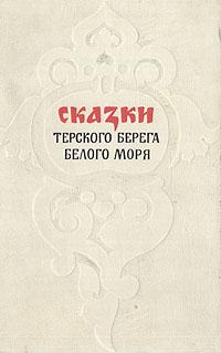Сказки Терского берега Белого моря