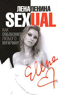 Sexual, или Как соблазнить любого мужчину. Лена Ленина