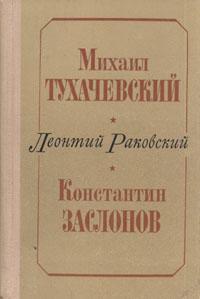 Михаил Тухачевский. Константин Заслонов