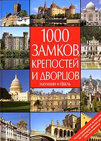 1000 замков, крепостей и дворцов. Науманн и Гебель