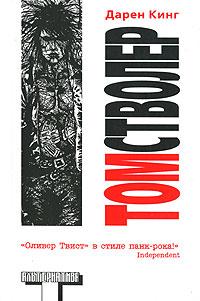 Книга Том Стволер
