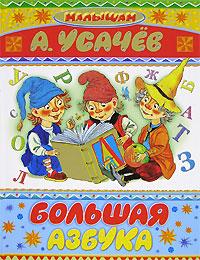 Большая азбука12296407Однажды писатель-волшебник Андрей Усачев заметил, что русский алфавит очень-очень большой - целых 33 буквы, и что детям запоминать эти самые буквы трудно, а учиться надо - это все знают. Поэтому Андрей Усачев решил придумать такую книжку, чтобы буквы выучивались бы сами собой. Для того чтобы волшебство книжки на тебя подействовало, ты должен рассматривать каждую страничку, а когда пролистаешь всю книжку до конца - станешь большим и умным!