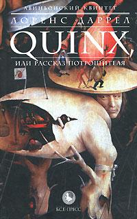 Авиньонский квинтет. Quinx, или Рассказ Потрошителя. Лоренс Даррел
