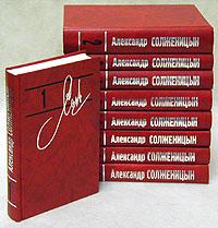 Александр Солженицын. Собрание сочинений в 9 томах (комплект из 9 книг)